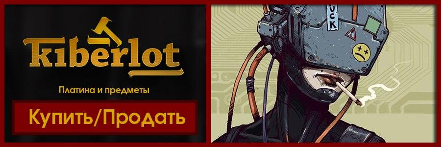kiberlot